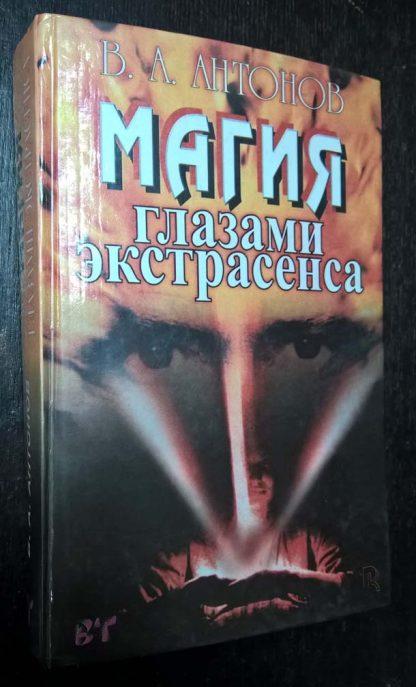 """Книга """"Магия глазами экстрасенса"""""""
