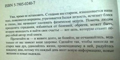 """Аннотация к книге """"Магия глазами экстрасенса"""""""