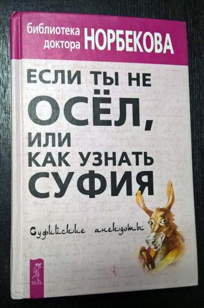"""Книга """"Если ты не осел или как узнать суфия"""""""