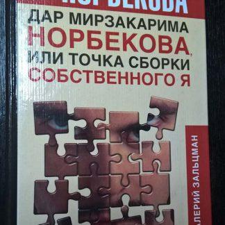 """Книга """"Дар Мирзакарима Норбекова или точка сборки собственного Я"""""""