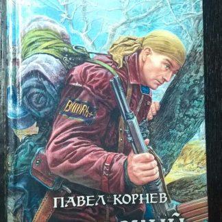 """Книга """"Скользкий"""""""
