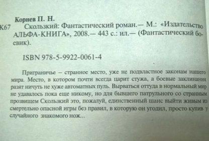 """Аннотация к книге """"Скользкий"""""""