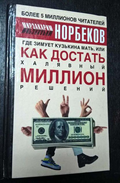"""Книга """"Где зимует Кузькина мать, или как достать халявный миллион решений?"""""""