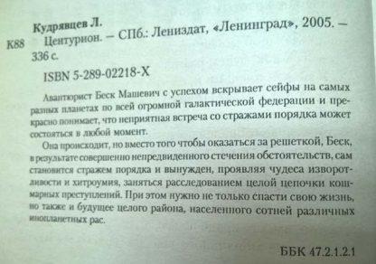 "Аннотация к книге ""Центурион"""