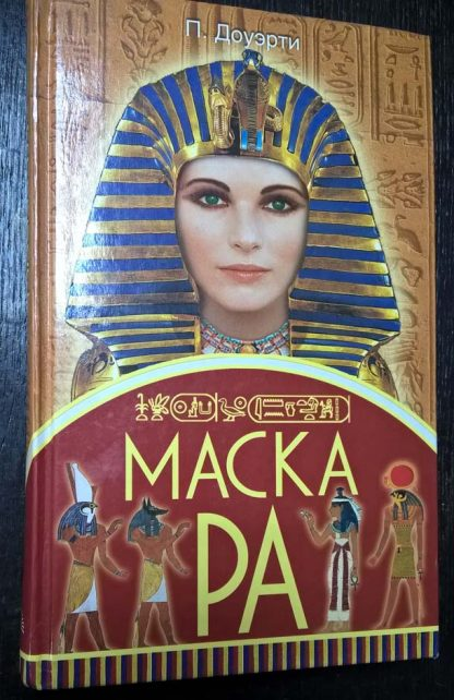 "Книга ""Маска Ра"""