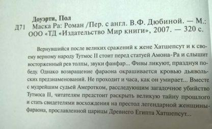 """Аннотация к книге """"Маска Ра"""""""
