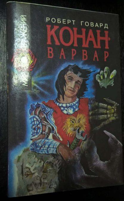 """Книга """"Конан-Варвар"""""""