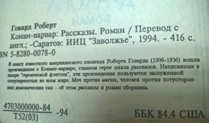 "Аннотация к книге ""Конан-Варвар"""
