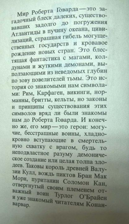 """Аннотация к книге """"Конан-победитель"""""""