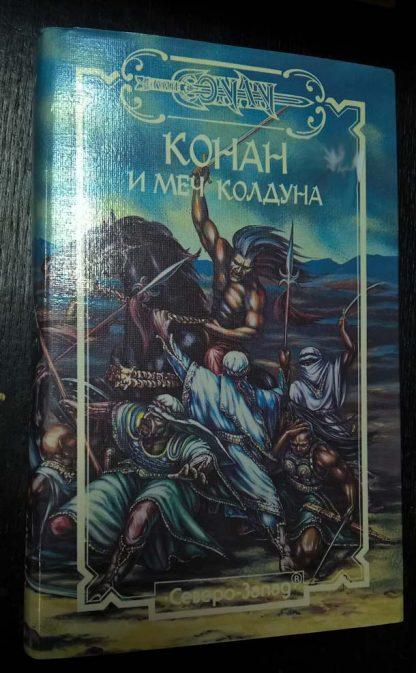 """Книга """"Конан и меч колдуна"""""""