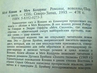 "Аннотация к книге ""Конан и меч колдуна"""