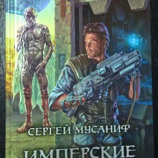 """Книга """"Имперские войны"""""""