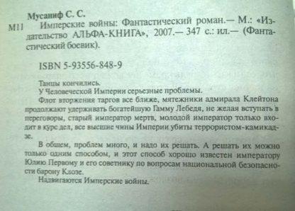 """Аннотация к книге """"Имперские войны"""""""