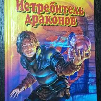 """Книга """"Истребитель драконов"""""""