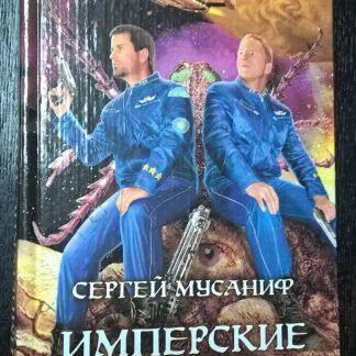 """Книга """"Имперские танцы"""""""