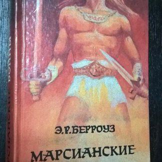 """Книга """"Марсианские войны"""""""