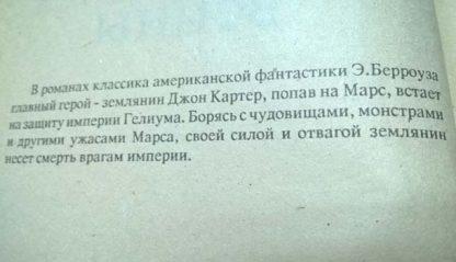"""Аннотация к книге """"Марсианские войны"""""""