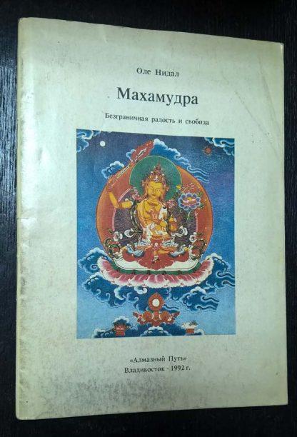 """Книга """"Махамудра"""""""