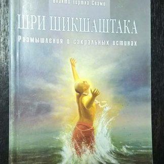 """Книга """"Шри Шикшаштана. Размышления о сакральных истинах"""""""