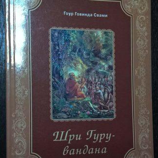 """Книга """"Шри Гуру-вендана"""""""