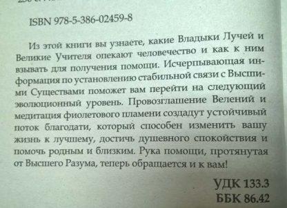 """Аннотация к книге """"Ченнелинг"""""""