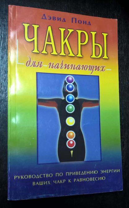 """Книга """"Чакры для начинающих"""""""
