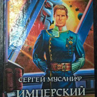 """Книга """"Имперский гамбит"""""""