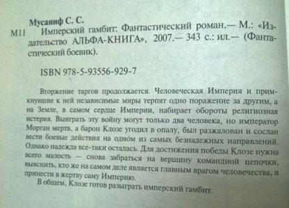 """Аннотация к книге """"Имперский гамбит"""""""