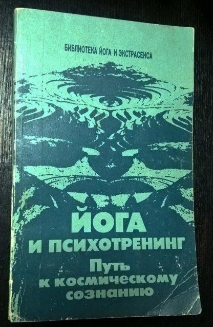 """Книга """"Йога и психотренинг. Путь к космическому сознанию"""""""
