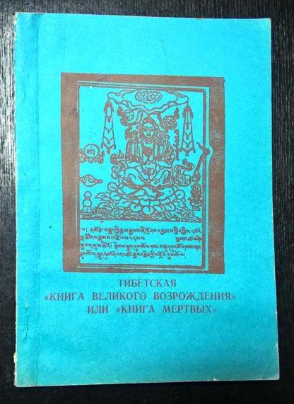 """Книга """"Тибетская книга Великого возрождения или Книга мертвых"""""""