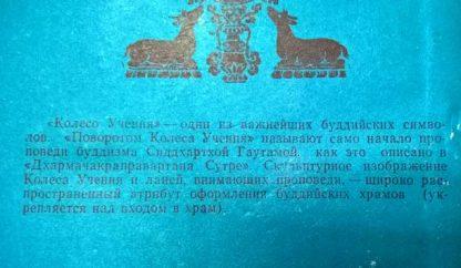 """Аннотация к книге """"Тибетская книга Великого возрождения или Книга мертвых"""""""