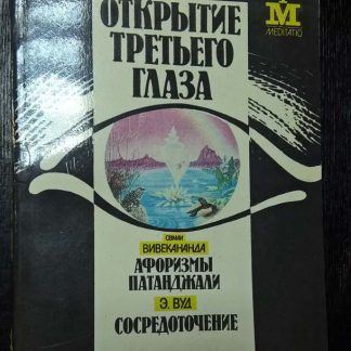"""Книга """"Открытие третьего глаза"""""""
