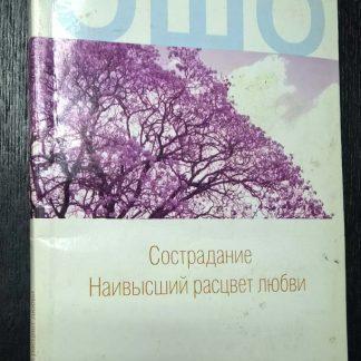 """Книга """"Сострадание - наивысший расцвет любви"""""""