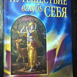 """Книга """"Путешествие в глубь себя"""""""