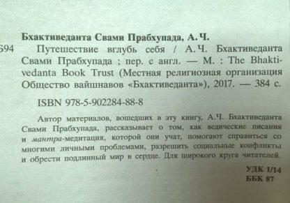 """Аннотация к книге """"Путешествие в глубь себя"""""""