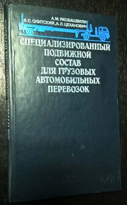 """Книга """"Специальный подвижной состав для грузовых автоперевозок"""""""