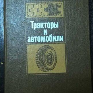 """Книга """"Тракторы и автомобили"""""""