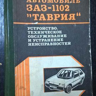 """Книга """"Автомобиль ЗАЗ1102 - Таврия. Устройство, ТО и ремонт"""""""