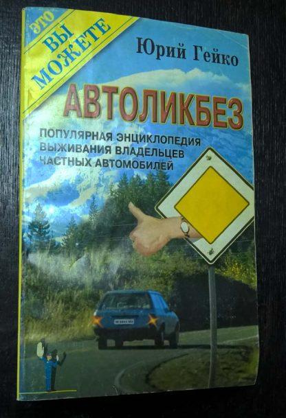 "Книга ""Автоликбез"""