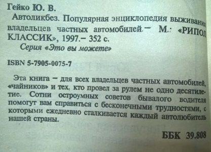"""Аннотация к книге """"Автоликбез"""""""
