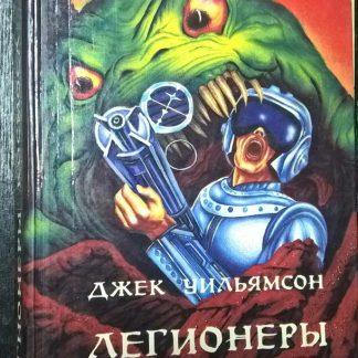 """Книга """"Легионеры космоса"""""""