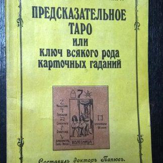 """Книга """"Предсказательное Таро или ключ всякого рода карточных гаданий"""""""