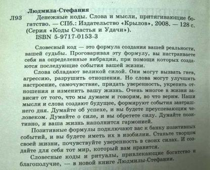"""Аннотация к книге """"Денежные коды"""""""