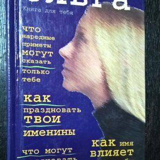 "Книга Книга ""Ольга, книга для тебя"""