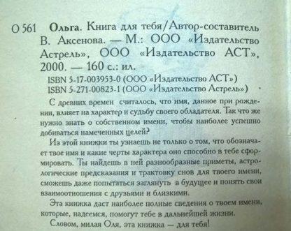 """Аннотация к книге Книга """"Ольга, книга для тебя"""""""