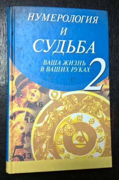 """Книга """"Нумерология и судьба"""""""