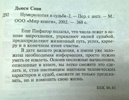 """Аннотация к книге """"Нумерология и судьба"""""""