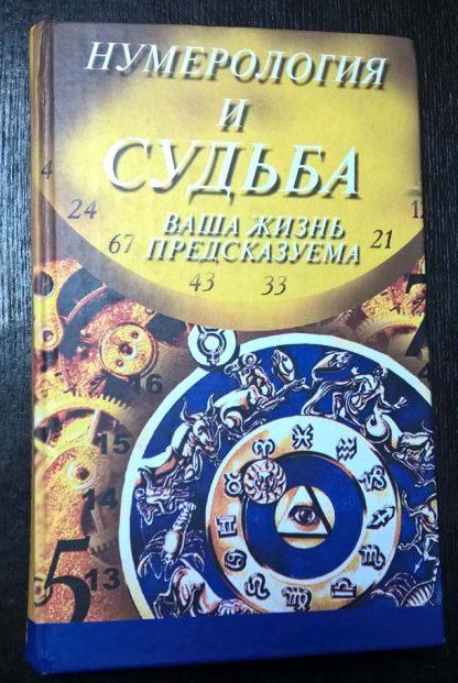 """Книга """"Нумерология и судьба"""" часть 1"""