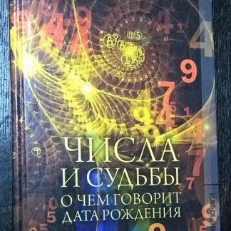 """Книга """"Числа и судьбы"""""""