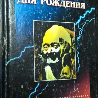 "Книга ""Даты и судьбы"""